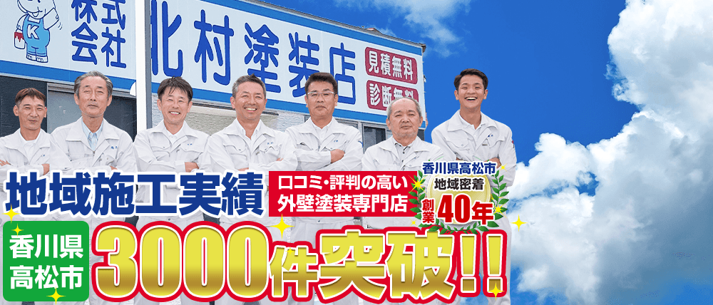 高松市 外壁・屋根塗装専門店オープン!!