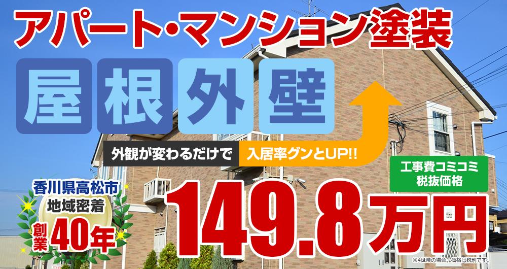 高松市の外壁屋根塗装アパートマンション塗装149.8万円