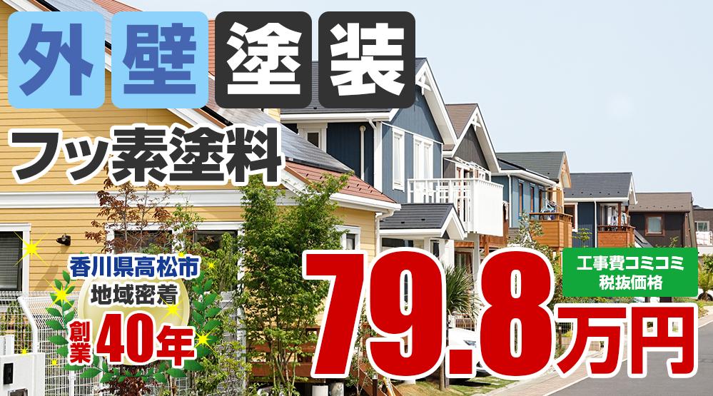 高松市の外壁塗装メニュー フッ素塗料 79.8万円
