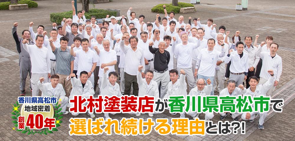 高松市で北村塗装店が選ばれている理由