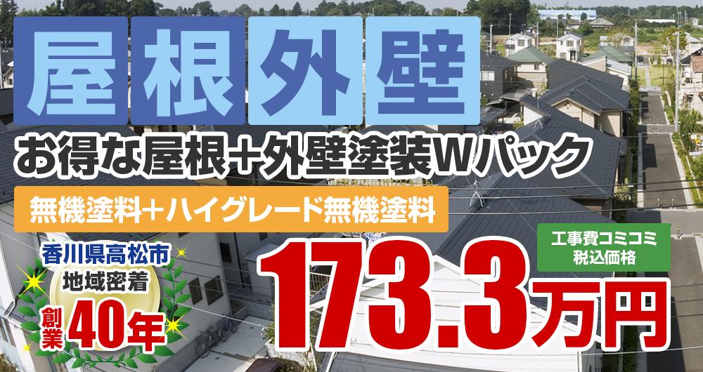 高松市の外壁屋根塗装Wパック 173.3万円〜