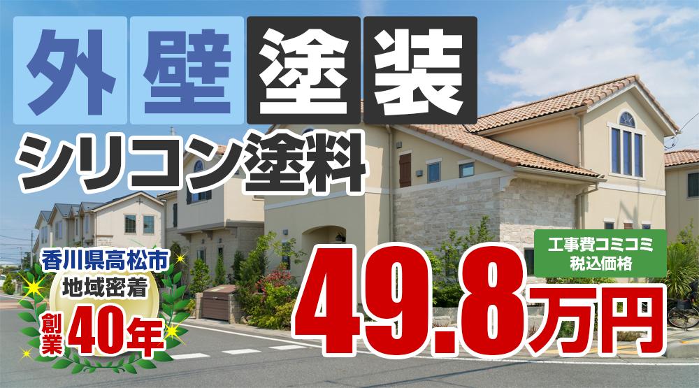 高松市の外壁塗装メニュー シリコン塗料 49.8万円