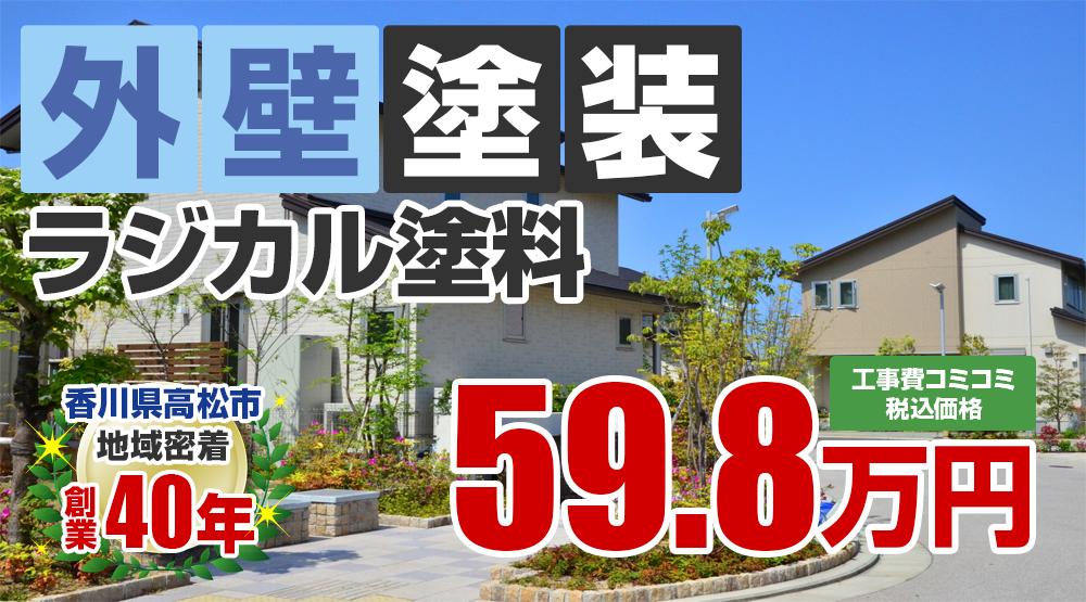 高松市の外壁塗装メニュー ラジカル塗料 59.8万円