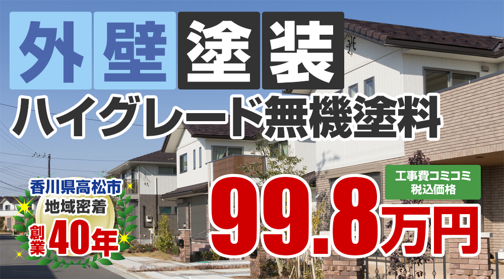 高松市の外壁塗装メニュー ハイグレード無機 99.8万円