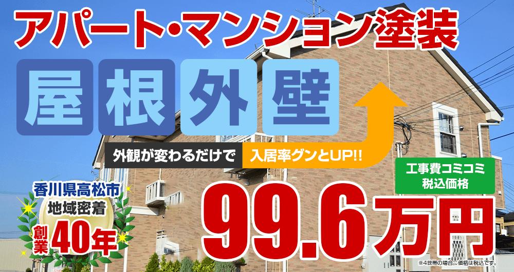 高松市の外壁屋根塗装アパートマンション塗装 99.6万円〜
