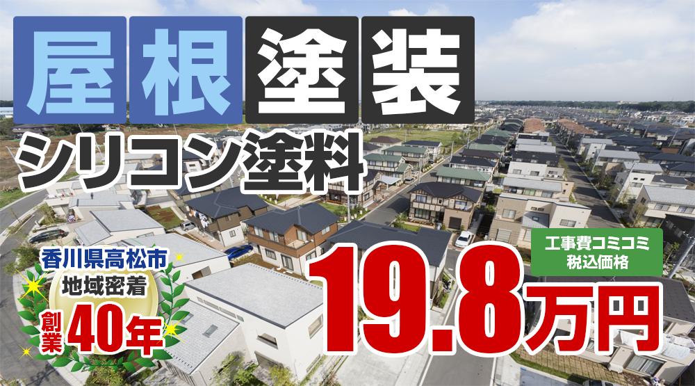 高松市の屋根塗装メニュー シリコン塗料 19.8万円