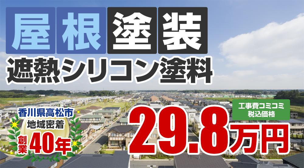 高松市の屋根塗装メニュー 遮熱シリコン塗料 29.8万円