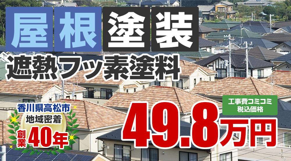 高松市の屋根塗装メニュー 遮熱フッ素塗料 49.8万円