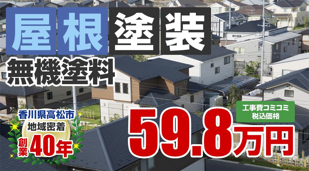高松市の屋根塗装メニュー 無機塗料 59.8万円