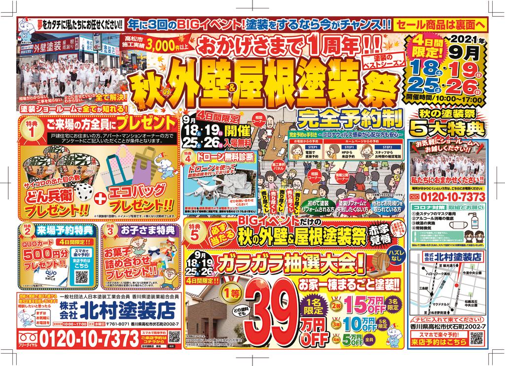 20210908_北村塗装店様_B4_9月イベントチラシ_8校のサムネイル